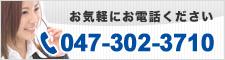 お気軽にお電話ください 047-302-3710