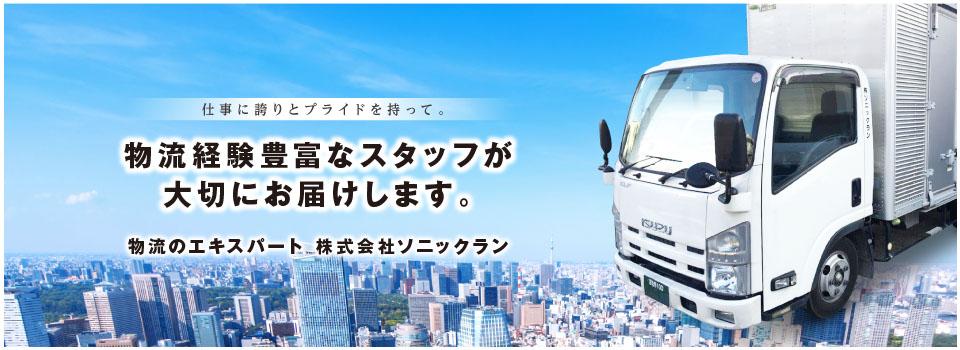 運送業のエキスパート・千葉の株式会社ソニックラン